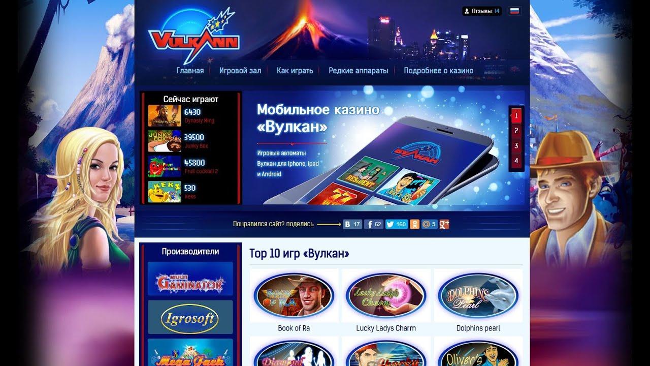 игровые автоматы вулкан обзор