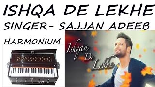 ISHQA DE LEKHE SONG ON HARMONIUM/PAINO LESSON