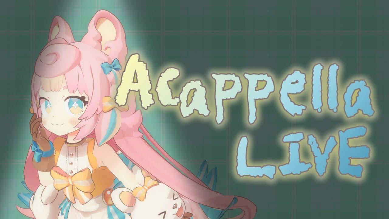【おうた配信/song】Acappella LIVE【ころねぽち】