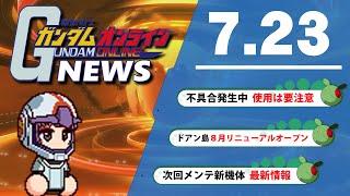 【ガンオンニュース】不具合や最新情報のまとめ(2021年7月23日)【ガンダムオンライン】