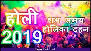 holi 2019 | holi 2019 shubh muhurat | holi kab hai 2019