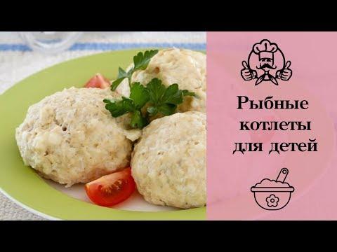 ПОТРЯСАЮЩИЕ РЫБНЫЕ КОТЛЕТЫ для детей/ Детские блюда / Канал «Вкусные рецепты»