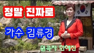 가수 김류경♡정말 진짜로 #아산시 송악면 농업관광타운 …
