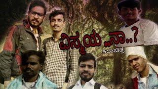 Suspense Short Films | VISMAYA Short Movie| ಕನ್ನಡ ಕಿರುಚಿತ್ರ ವಿಸ್ಮಯ ನಾ ?