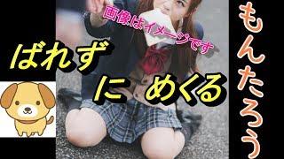 女子高生のパ○ツをばれずに剝ぎ取ってみた。【もんたろう】 雨坪春菜 動画 22