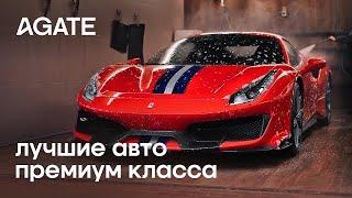 AGATE - лучшие Автомобили премиум класса. Ferrari, Porsche, Rolls-Royce и другие. Все в AGATE