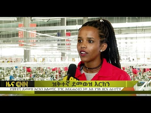 Ethiopia: Absence of low wage policy making cost of living difficult: private employees - ENN News