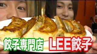 【歌舞伎町】激ウマ餃子LEE餃子をホストが食す!!!!