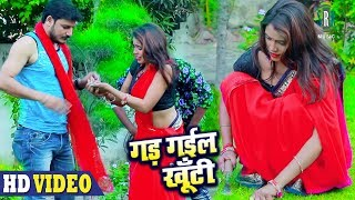 Gar Gail Khunti | Jitendra Jha | Superhit Bhojpuri Song | Chaita Song