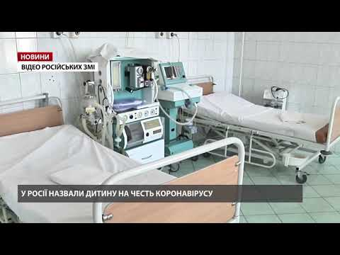 24 Канал: У Росії дитину назвали на честь COVID-19