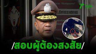 ตำรวจสอบผู้ต้องสงสัยชิงทอง ลพบุรี | 14-01-63 | ข่าวเที่ยงไทยรัฐ