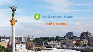 Мой город Киев - сайт Киева(Сайт города Киева http://kiev.moygorod.ua., 2016-12-02T10:40:14.000Z)