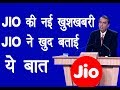 जिओ की नई खुशखबरी | सुन के झूम उठेंगे आप   | Reliance Jio New Good News For All Indians