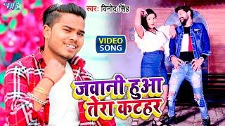 #VIDEO | जवानी हुआ तेरा कटहर | #Vinod Singh, Anita Shiwani | 2021 Bhojpuri New Song