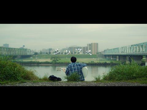 Mr.ふぉるて - シリウス【Official Music Video】