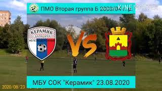 Керамик-2 (Балашиха) - ДЮСШ Красноармейск 2003/04 г. р. 1-й тайм