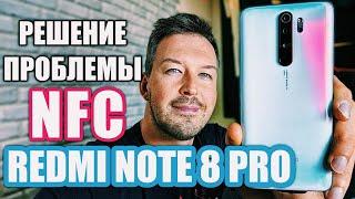 РЕШЕНИЕ ПРОБЛЕМЫ С NFC НА REDMI NOTE 8 PRO
