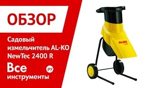 Електричний садовий подрібнювач AL-KO New Tec 2400 R