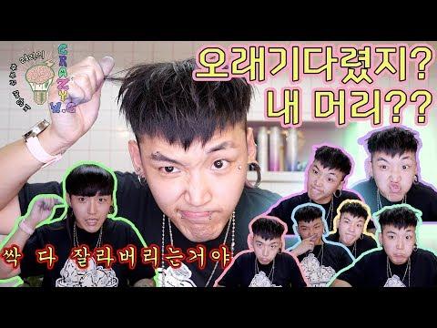 려리의 CRAZY W.C : guest 크레이지wc 대빵 려리 내머리와 일부 내생각은 말이지..ㅣ ryeori's crazy w.c self hair cut