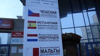 видео визовые услуги в Москве