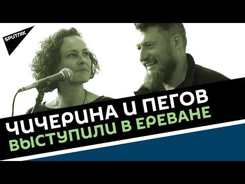 Чичерина и Пегов выступили на российской авиабазе в Армении