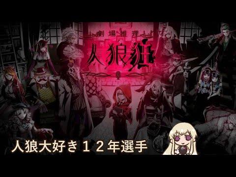 【人狼狂】人狼狂もクリスマス気分ってか(12/19)