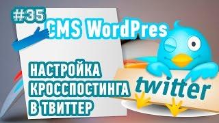 видео Плагин WP to Twitter - автопостинг записей блога в Twitter