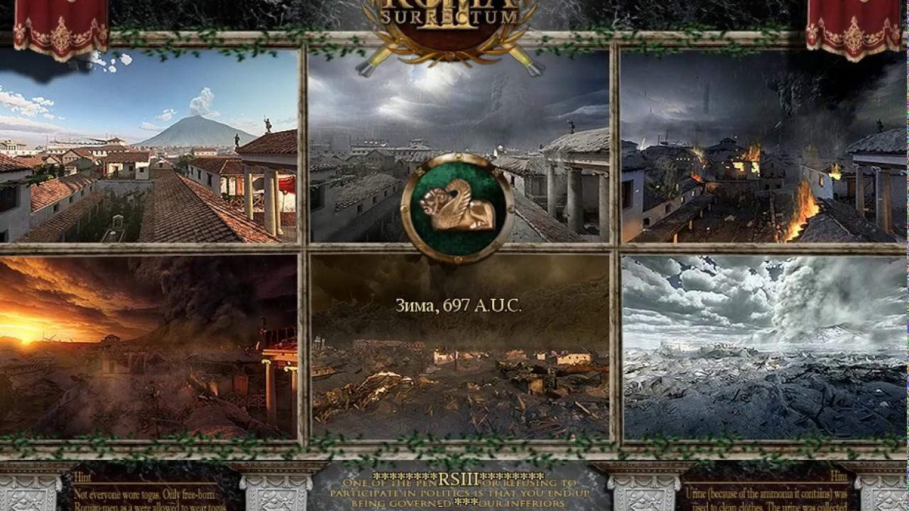 Roma surrectum-ii новый мод для rome total war. Полноет описание.