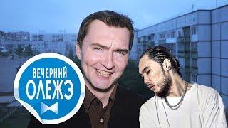 Вечерний Олежэ - Скриптонит. Неудачное интервью