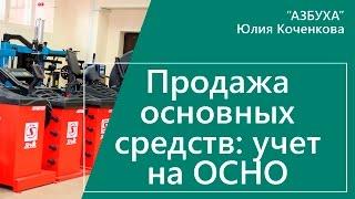 видео Ремонт основных средств проводки