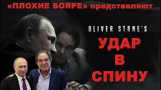 ПУТИН. УДАР В СПИНУ. Фильм Оливера Стоуна