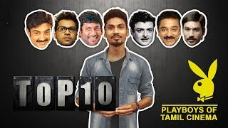 Top 10 Playboys of Tamil Cinema | Simbu | Gemini Ganeshan | Kamal Haasan | 4K
