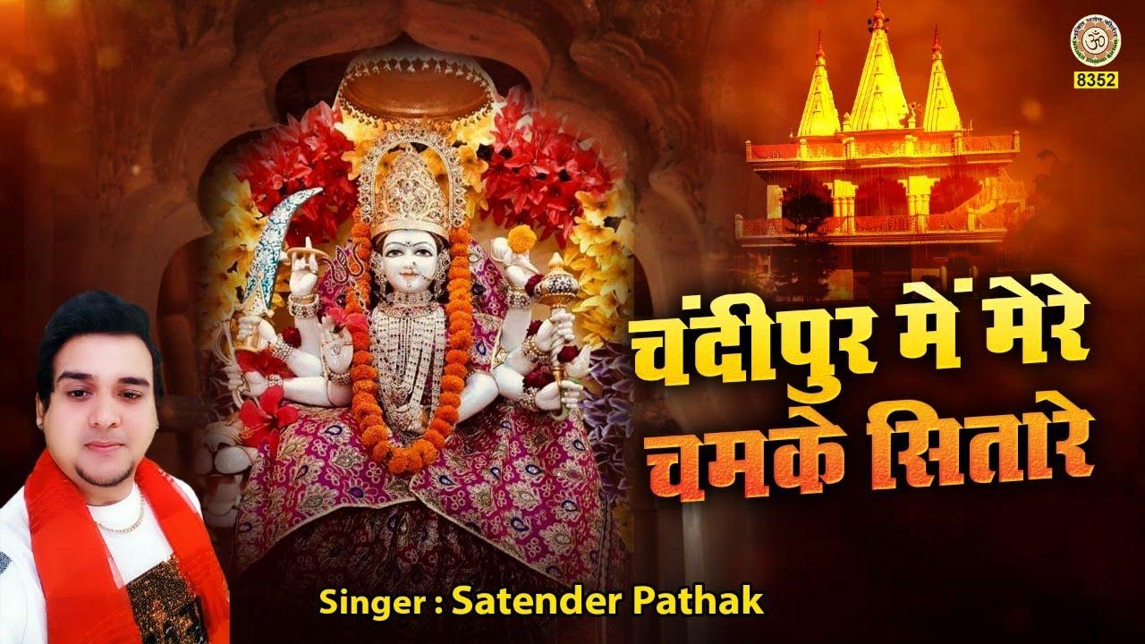 माता का बेहद प्यारा भजन | Chandipur Me Chamke Sitare | Satyendra Pathak | Devi Geet 2002