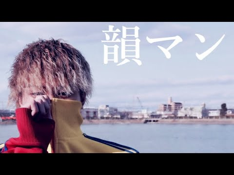 韻マン バトル集 2019 前半【字幕付き】