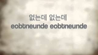 Download 있다 없으니까 (Gone Not Around Any Longer) 가사 (lyrics) 시쓰타19 (SISTAR19) MP3 song and Music Video