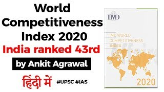World Competitiveness Index by Institute for Management Development - India ranked 43rd #UPSC2020
