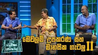 ITN Television Iskole - (2020-12-13) | ITN Thumbnail