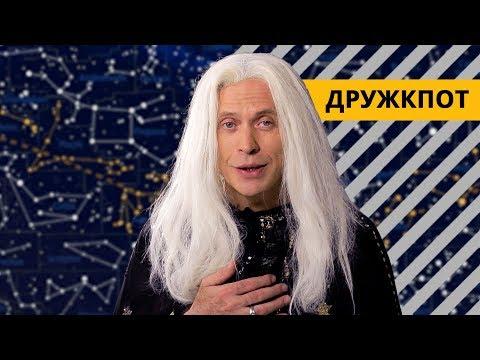 Столото представляет | ДРУЖКПОТ | Созвездие удачи