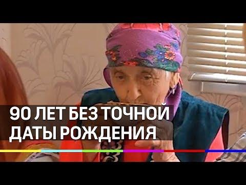 Пенсионерка почти 90 лет живёт без точной даты рождения