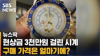 [뉴스딱] 현상금 3,000만 원 걸린 시계…무슨 사연…