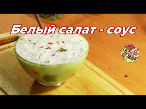 Белый салат (салат - соус с зеленью и йогуртом). Просто, вкусно, недорого.