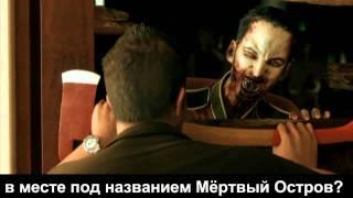 Песня к трейлеру Dead Island   кусочек отменного юмора в исполнении Тоби