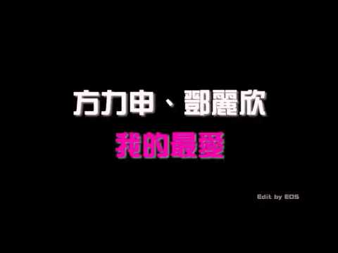 鄧麗欣 & 方力申 - 好好戀愛 / 好心好報 / 十分.愛 / 我的最愛 / 七年 / 同屋主
