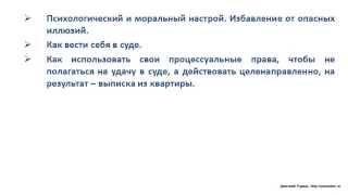 Подсказка № 19. Как подать иск в суд на выписку из квартиры (муниципальной)(, 2014-12-23T03:10:35.000Z)