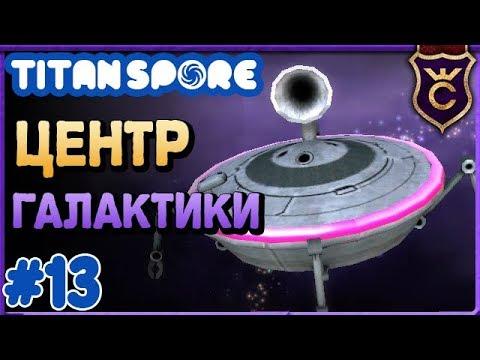 Центр Галактики ∎ Spore мод Titan Spore прохождение #13 thumbnail