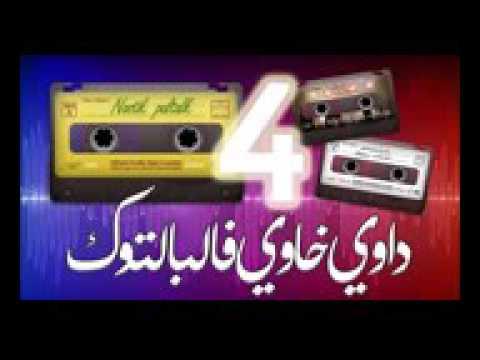 Dawi khawi  su paltalk con Nostik(kafer maghribi)  N°4