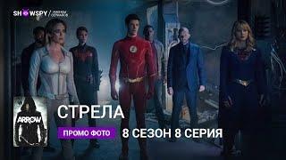 Стрела 8 сезон 8 серия промо фото