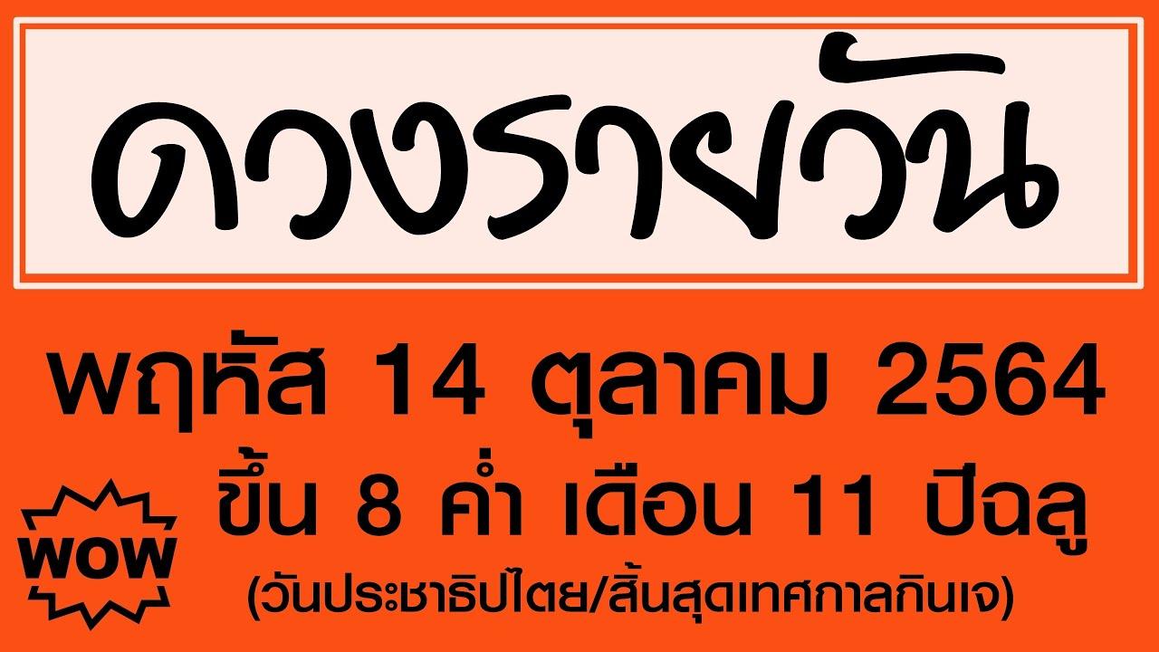 #ดวงรายวัน พฤหัส 14 ตุลาคม 2564 (วันประชาธิปไตย/สิ้นสุดเทศกาลกินเจ) #ดวงวันนี้ #ดวงวันพรุ่งนี้ #ดูดว