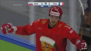 Голы Россия - Франция хоккей 4.05.2018 | ЧМ-2018