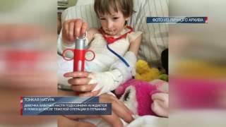 Девочка бабочка Настя Подосинина нуждается в помощи после тяжелой операции в Германии